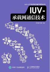 IUV-承载网通信技术