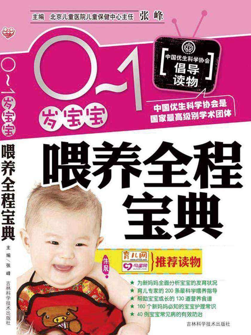 0-1岁宝宝喂养全程宝典