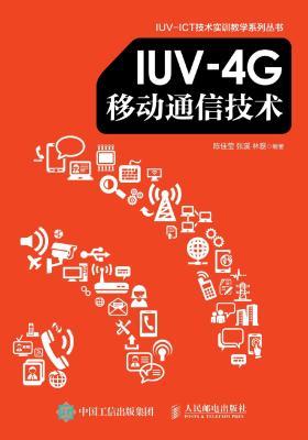 IUV-4G移动通信技术
