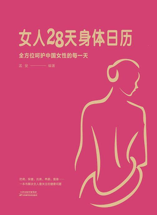 女人28天身体日历
