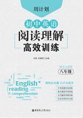 周计划:初中英语阅读理解高效训练(八年级)