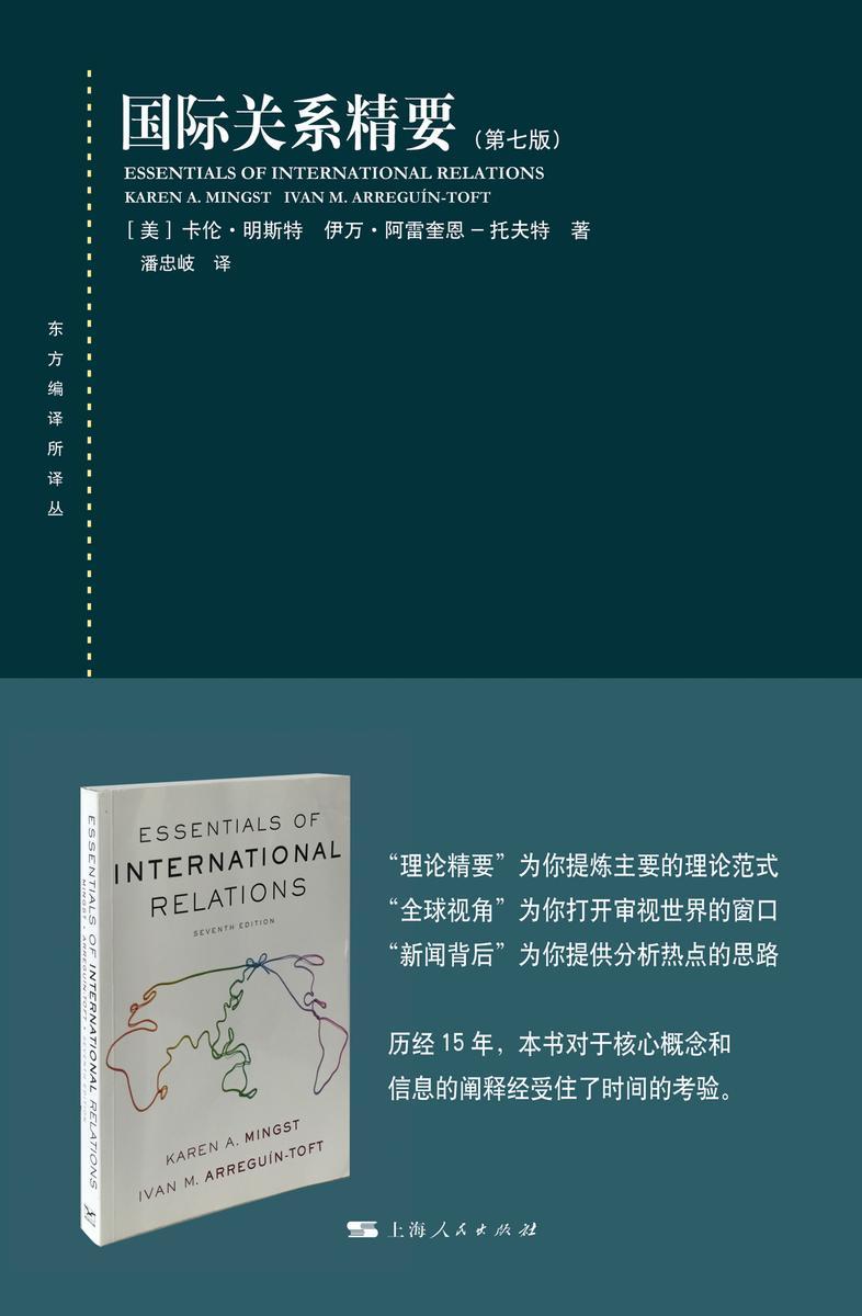国际关系精要:第七版