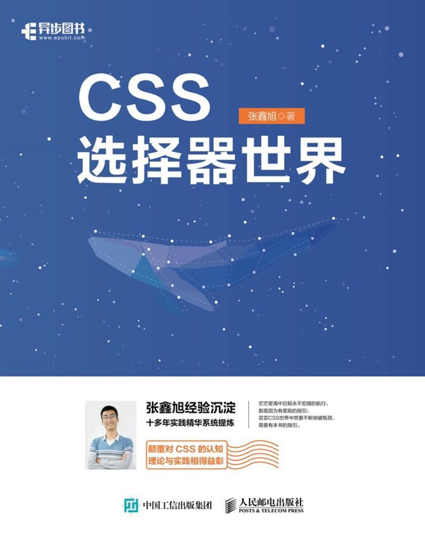 CSS选择器世界