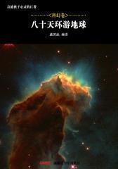 启迪孩子心灵的巨著——科幻卷:八十天环游地球