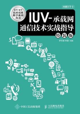IUV-承载网通信技术实战指导(特装版)