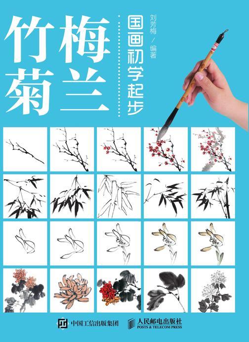 国画初学起步——梅兰竹菊