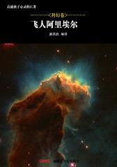 启迪孩子心灵的巨著――科幻卷:飞人阿里埃尔