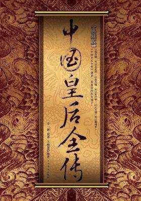 中国皇后全传(典藏版)(仅适用PC阅读)