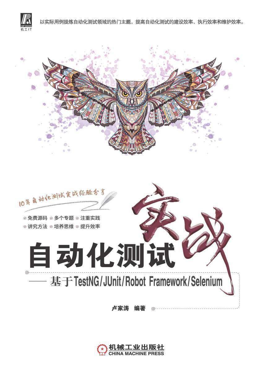 自动化测试实战——基于TestNG/JUnit/Robot Framework/Selenium