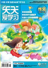 《天天爱学习》二年级作文刊 月刊 2011年第12期(电子杂志)(仅适用PC阅读)