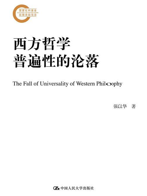 西方哲学普遍性的沦落(国家社科基金后期资助项目)