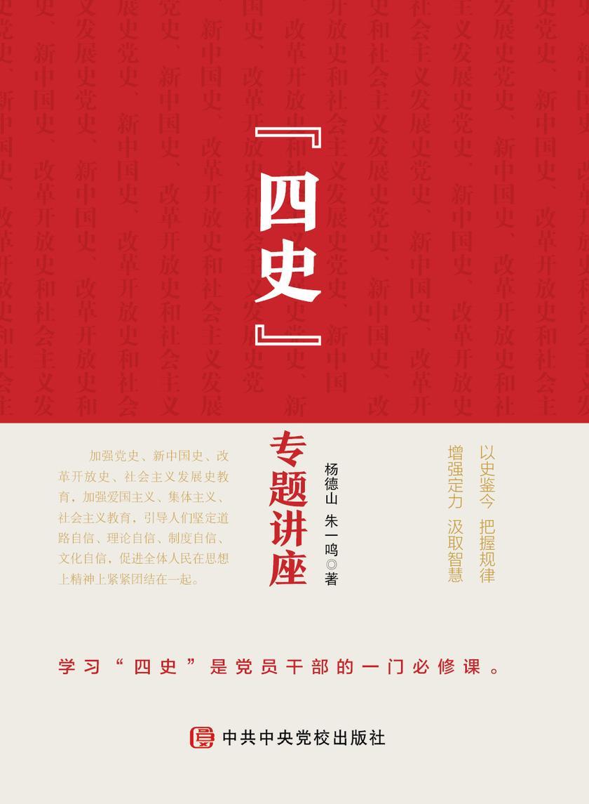 """""""四史""""专题讲座(建党100周年党史通俗读物)"""