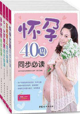怀孕40周+孕产营养+实用育儿+0~3岁喂养同步必读套装(共4册)(仅适用PC阅读)