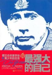 做最强大的自己:硬汉总统普京给青少年的忠告