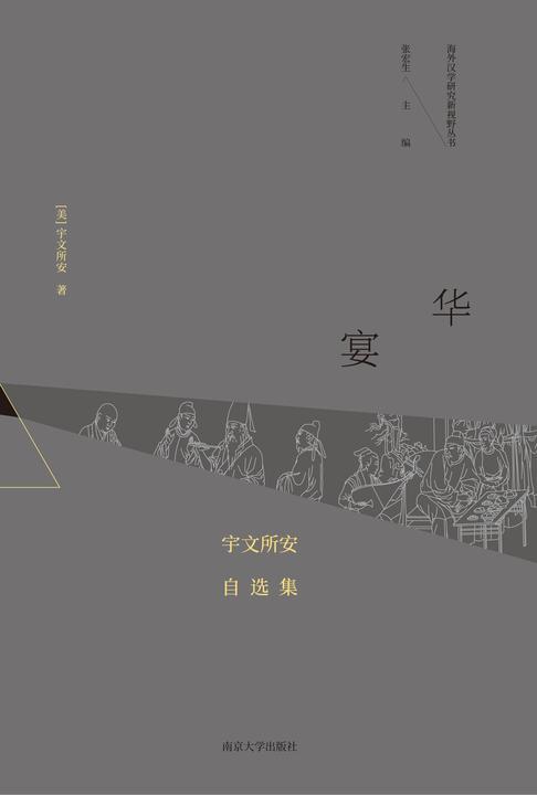 华宴:宇文所安自选集