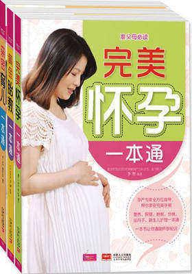 完美怀孕+黄金胎教+亲密育儿一本通套装(共3册)(仅适用PC阅读)