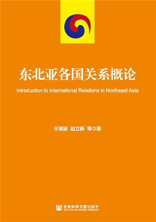 东北亚各国关系概论