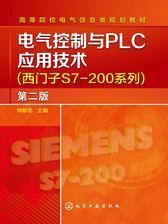 电气控制与PLC应用技术(西门子S7-200系列)第二版
