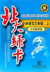 北大绿卡.江苏教育版.小学语文三年级(上)(仅适用PC阅读)