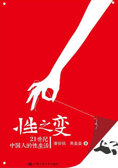 性之变:21世纪中国人的性生活