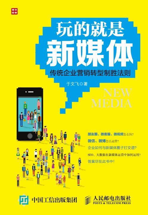 玩的就是新媒体 传统企业营销转型制胜法则