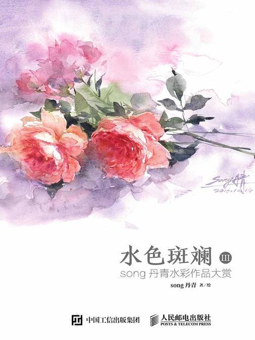 水色斑斓III:song丹青水彩作品大赏