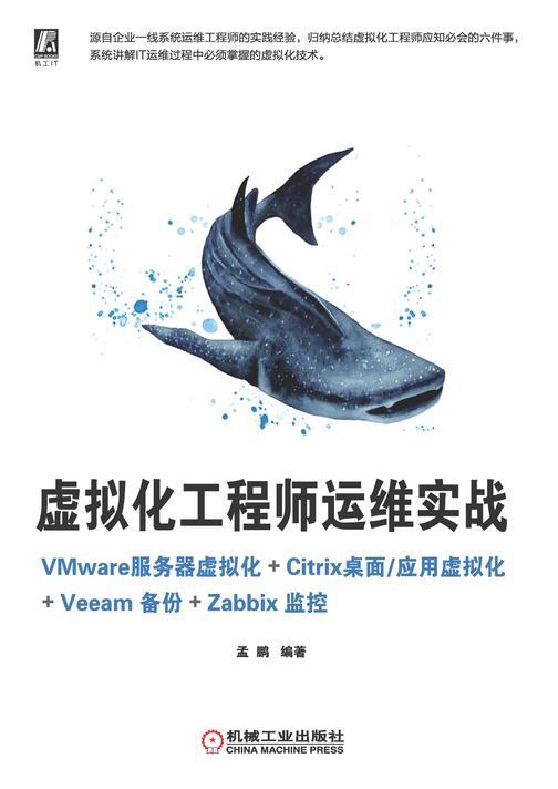 虚拟化工程师运维实战;;;;VMware服务器虚拟化+Citrix桌面/应用虚拟化+Veeam备份+Zabbix监控