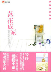 落花成冢(试读本)