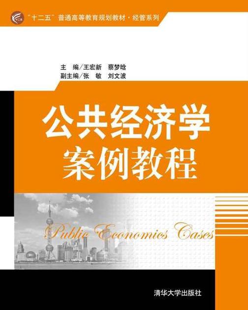 公共经济学案例教程