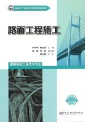 路面工程施工(仅适用PC阅读)