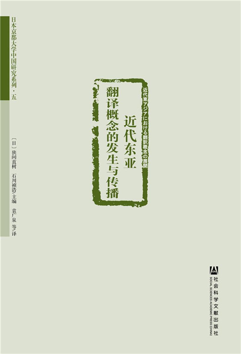 近代东亚翻译概念的发生与传播(日本京都大学中国研究系列)
