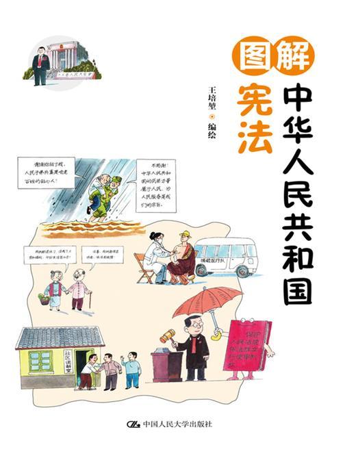 图解中华人民共和国宪法