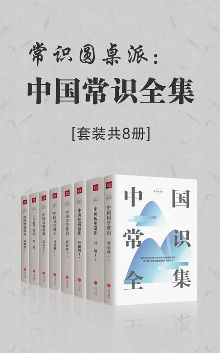 常识圆桌派:中国常识全集(套装共8册)