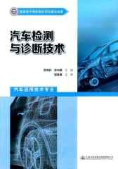 汽车检测与诊断技术