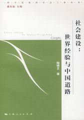 社会建设:世界经验与中国道路 (科学发展的社会工程丛书)(试读本)