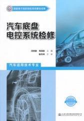 汽车底盘电控系统检修(仅适用PC阅读)