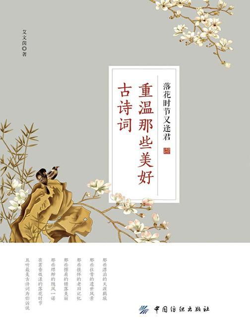 落花时节又逢君:重温那些美好古诗词
