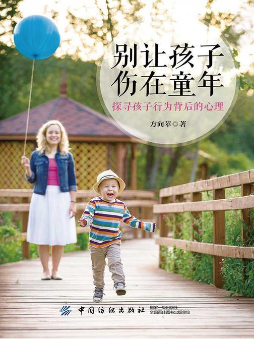 别让孩子伤在童年:探寻孩子行为背后的心理
