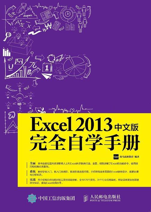 Excel 2013中文版完全自学手册