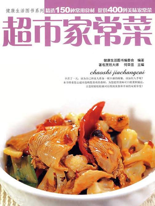 健康生活图书系列-超市家常菜