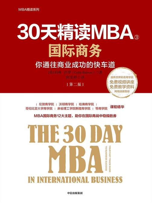 30天精读MBA③ :国际商务(第二版)