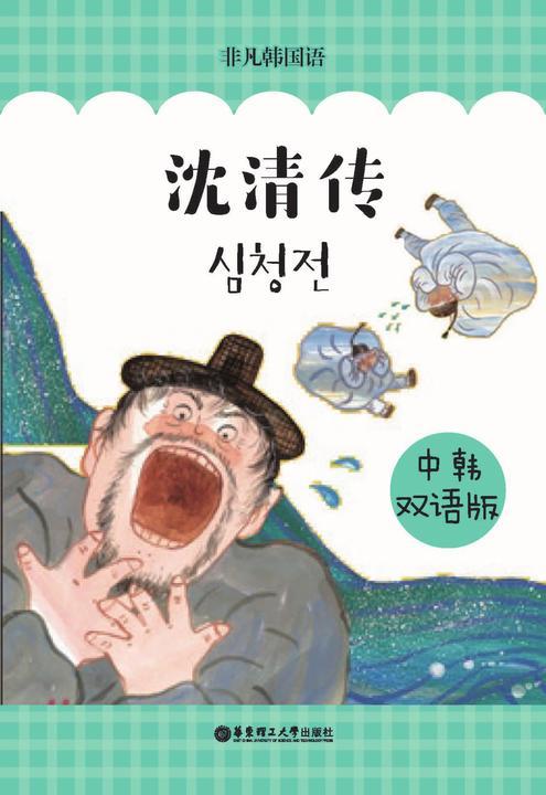 沈清传(中韩双语版)