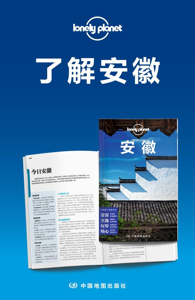 Lonely Planet孤独星球旅行指南:了解安徽