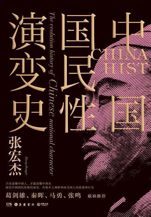 中国国民性演变史