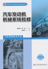 汽车发动机机械系统检修(仅适用PC阅读)