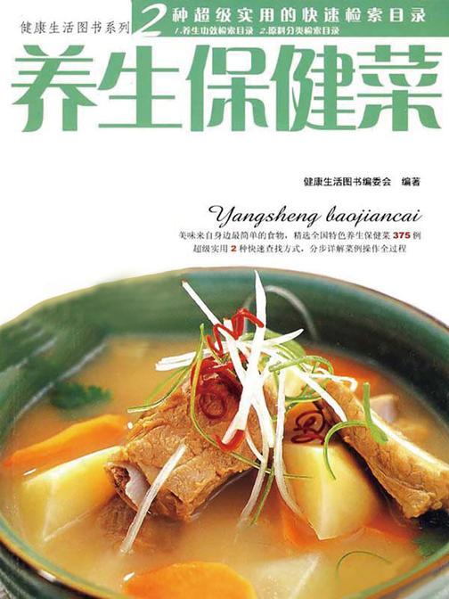 健康生活图书系列-养生保健菜