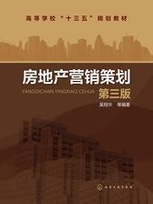 房地产营销策划 第三版