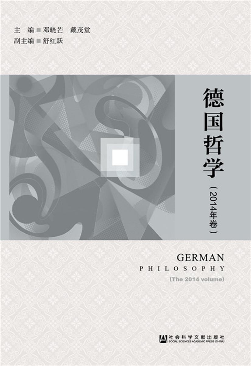德国哲学(2014年卷)