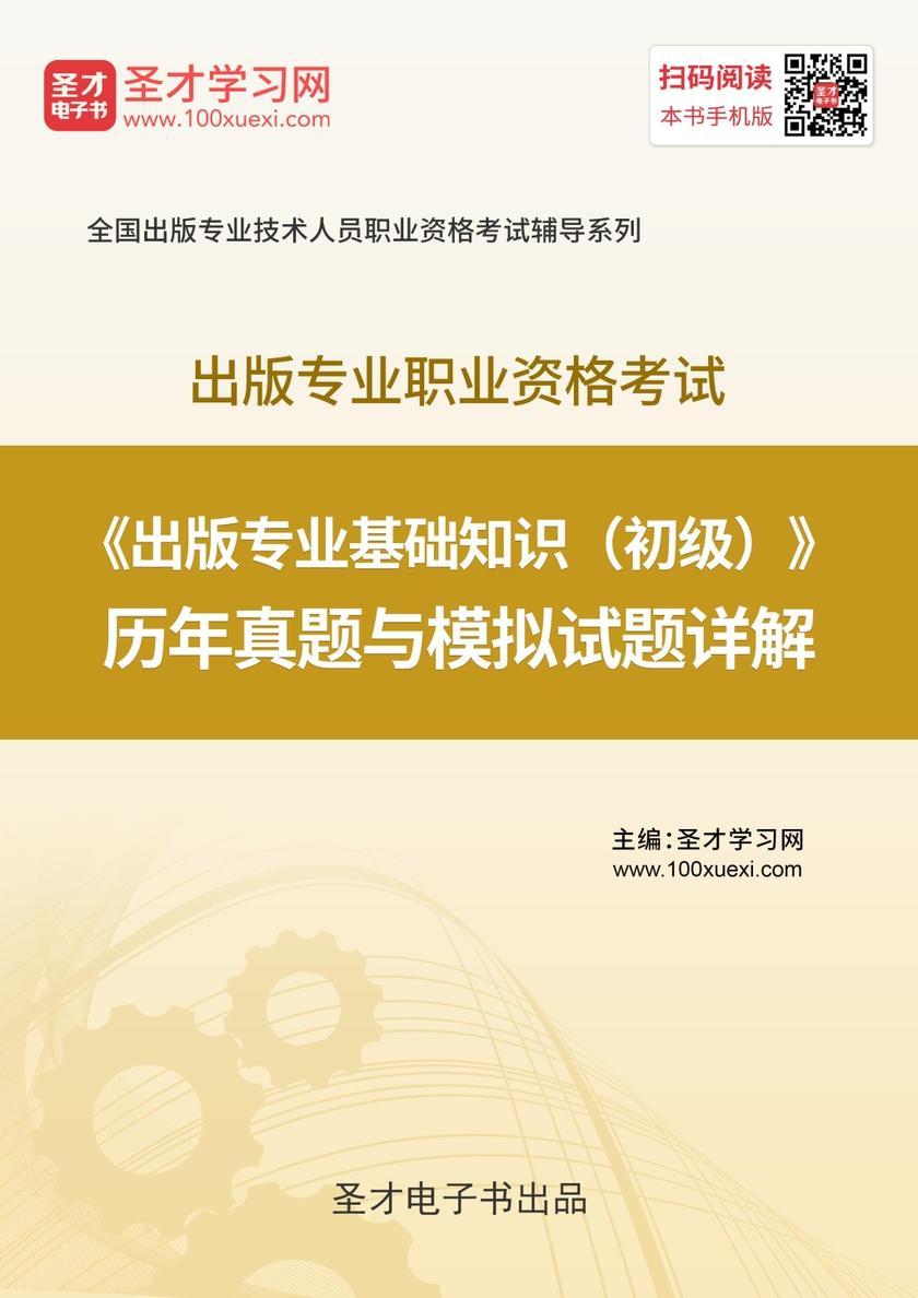 2019年出版专业职业资格考试《出版专业基础知识(初级)》历年真题与模拟试题详解