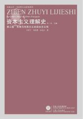 资本主义理解史/张一兵主编.第三卷,苏俄马克思主义资本主义观(仅适用PC阅读)
